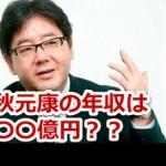 akimoto_nensyu