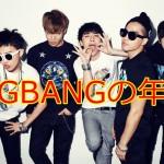 BIGBANGの年収がワールドクラス?ジヨンが一位?