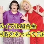 メイプル超合金 カズレーザーと安藤なつの月収暴露!!
