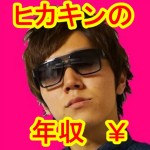 ヒカキン(HIKAKIN)の年収は○億円